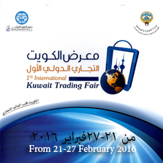 1st International Kuwait Trading Fair @ Kuwait International Fair | Kuwait City | Hawally Governorate | Kuwait
