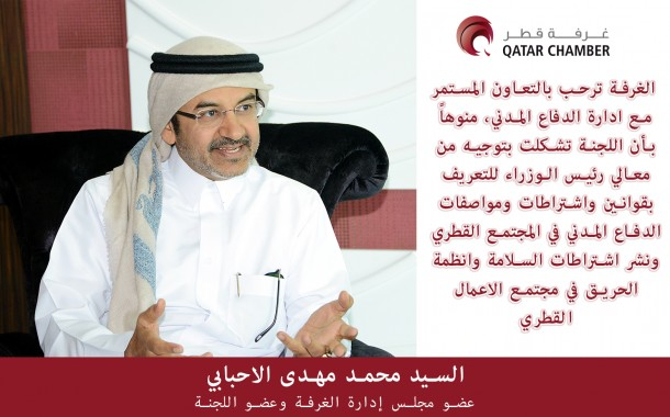 Qatar Chamber plans survey