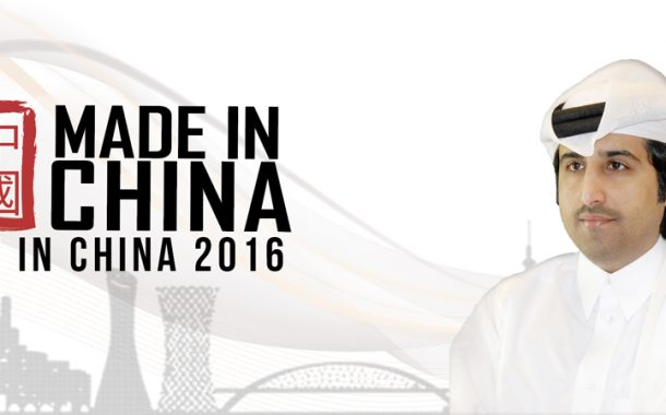 Second 'Made in China' exhibition in Doha to begin on November 15