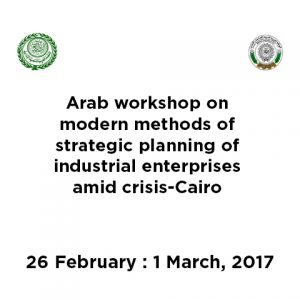 Arab workshop on modern methods of strategic planning of industrial enterprises amid crisis-Cairo @ Cairo | Cairo Governorate | Egypt