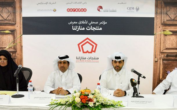 QDB & QC announce 'Made at Home' expo launch