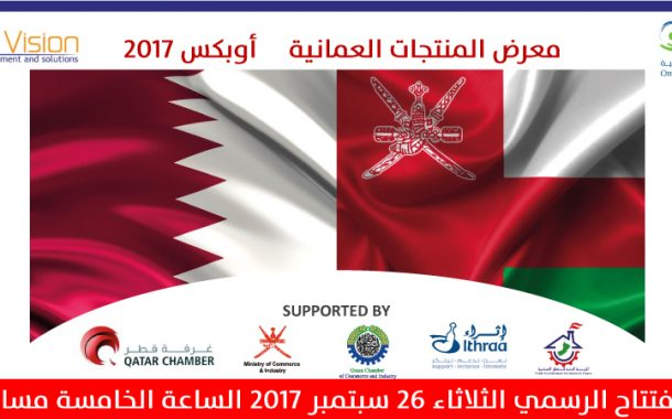 OMAN PRODUCTS EXHIBITION (OPEX) 2017 – QATAR
