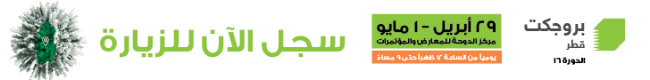 Project Qatar 002