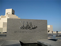 T_Museum-of-Islamic-Art