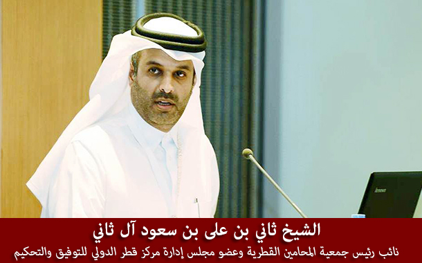 Qatar Chamber organizes seminar on arbitration in disputes oil contracts and intellectual property
