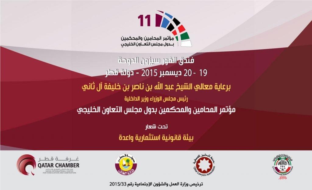 مؤتمر المحامين والمحكمين بدول مجلس التعاون الخليجي (الحادي عشر)