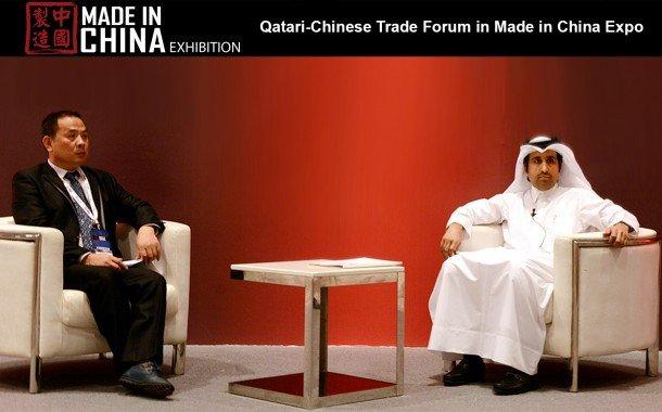 Qatari-Chinese Trade Forum in Made in China Expo