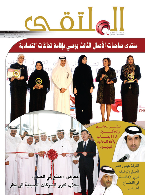 Al-Moltqa-Issue-A53