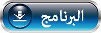 Agenda-Arabic