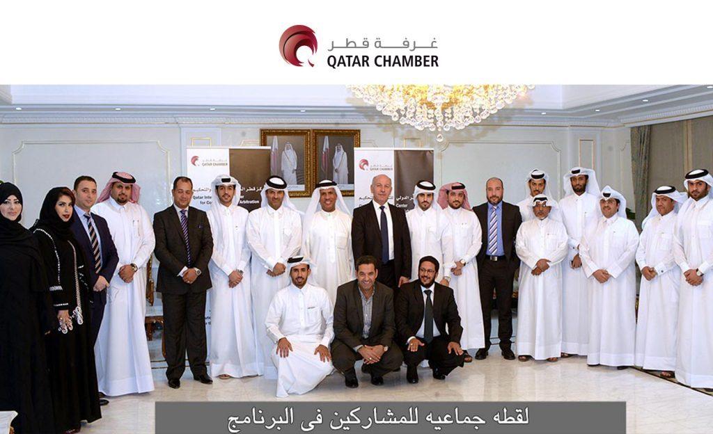 قطر الدولي للتوفيق والتحكيم يخرِّج دفعة جديدة من المحكمين في ختام البرنامج الاحترافي