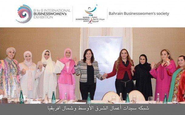 B to B International Businesswomen's Forum and Exhibition