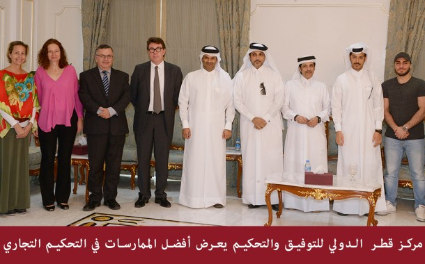 Qatar International Center for Conciliation and Arbitration introduce best practices in commercial arbitration