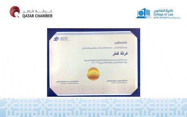 QU appreciates Qatar Chamber's training
