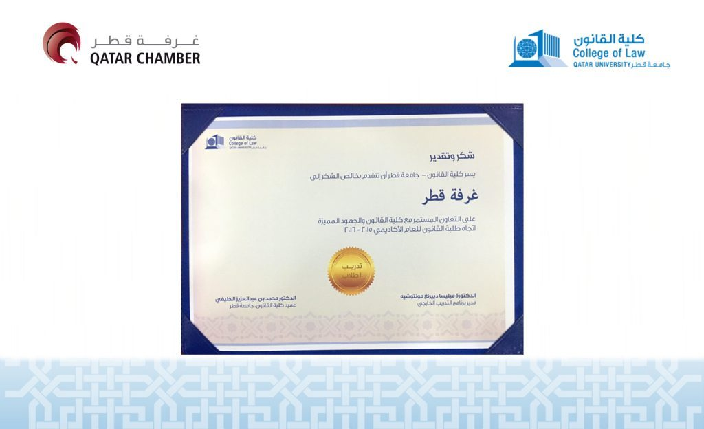 QU appreciates Qatar Chamber's training