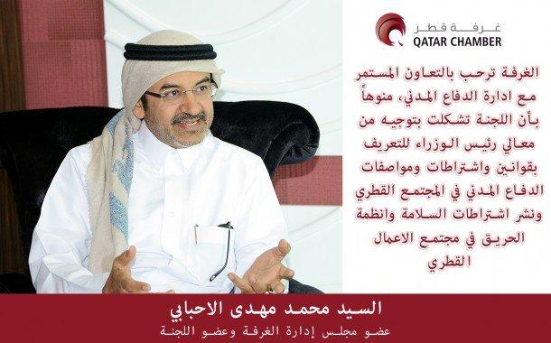 Qatar Chamber plans survey