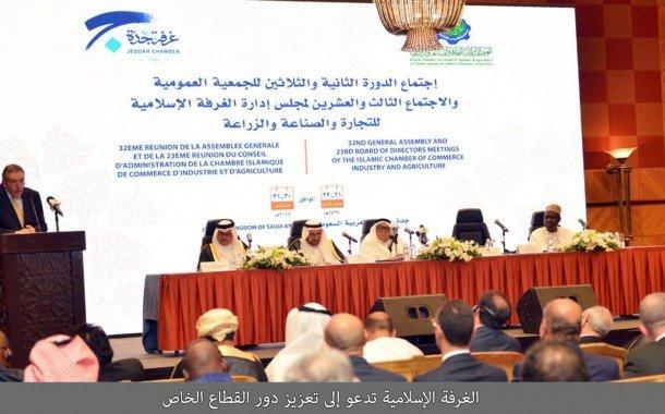 Islamic chambers meeting in Jeddah