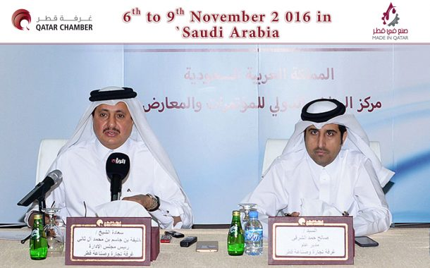 Made in Qatar 2016 expo to be held in Riyadh in November