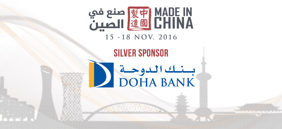 """Doha Bank"" to support 'Made in China 2016' expo as Silver Sponsor"