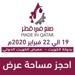 Made in in Qatar 2020 2