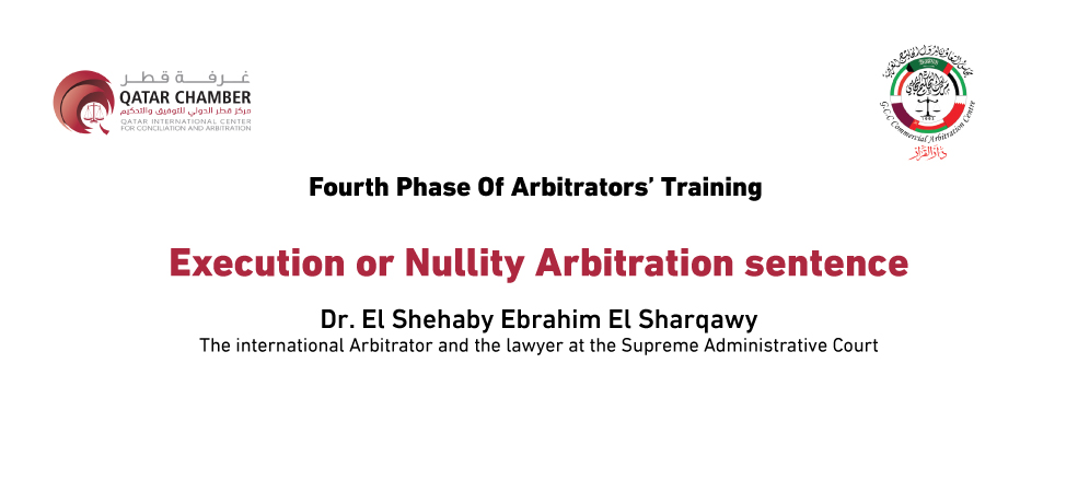 Fourth phase of arbitrators' training begins today