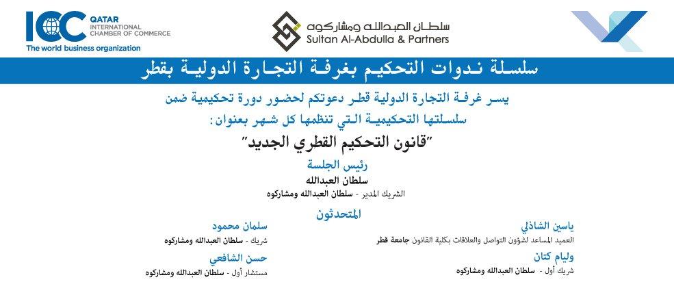 غرفة التجارة الدولية قطر تتناول قانون التحكيم في ندوتها الشهرية بالتعاون مع مكتب سلطان العبد الله ومشاركوه
