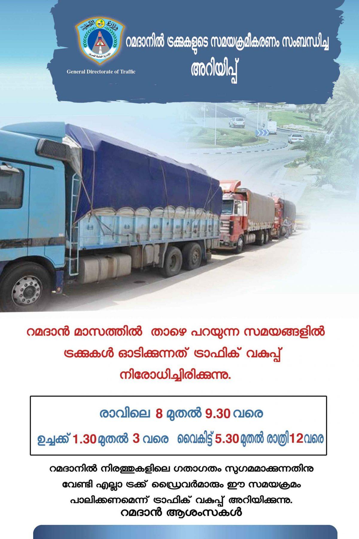Announcement on Truck Timing during Ramadan | Qatar Chamber