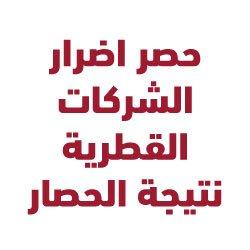 Qatar Blockade 1