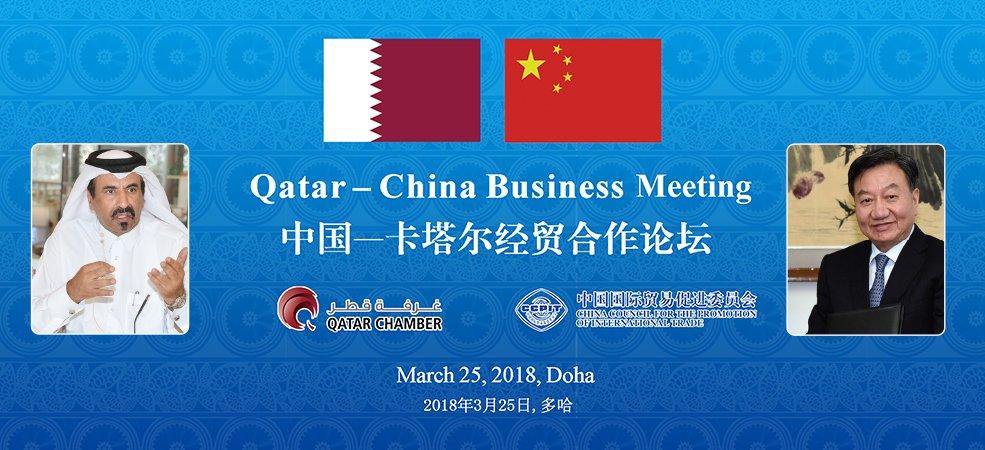 لقاء الأعمال القطري – الصيني