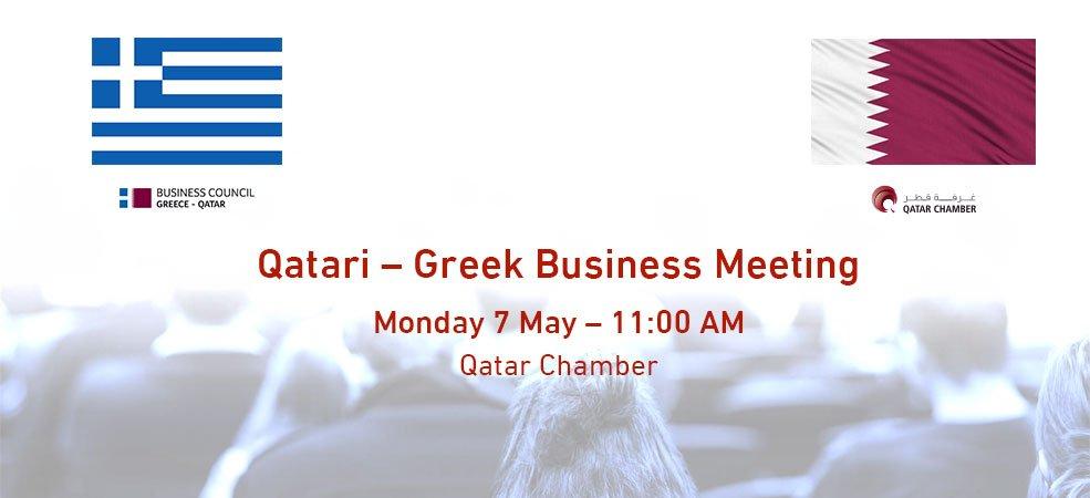 Qatari – Greek Business Meeting