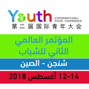 المؤتمر العالمي الثاني للشباب – شنجن - الصين @ Rm.301, 3/F, Yinsheng Building, No.1001 Hongli Rd. Futian District   Shenzhen   Guangdong   China