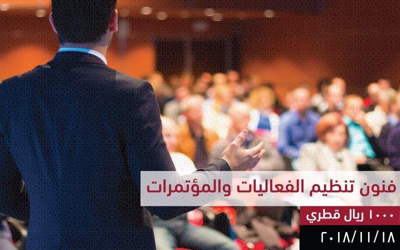 فنون تنظيم الفعاليات والمؤتمرات