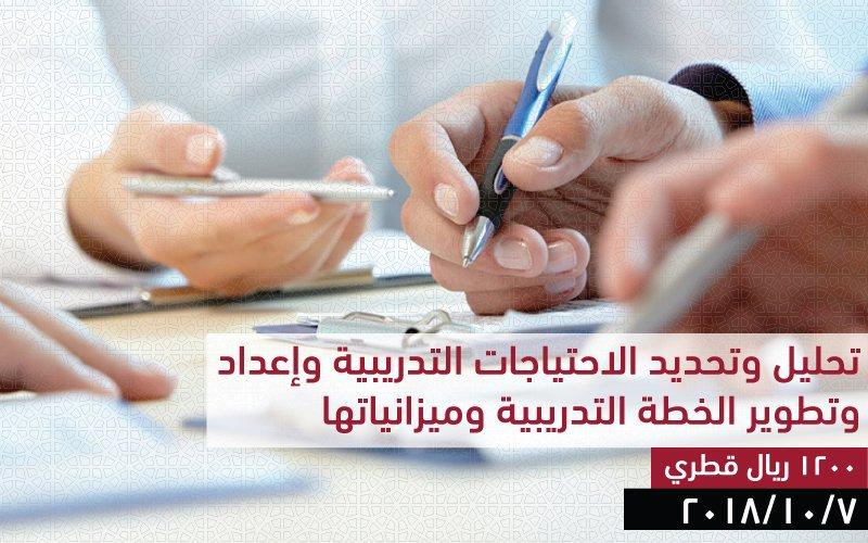 تحليل وتحديد الاحتياجات التدريبية وإعداد وتطوير الخطة التدريبية وميزانياتها