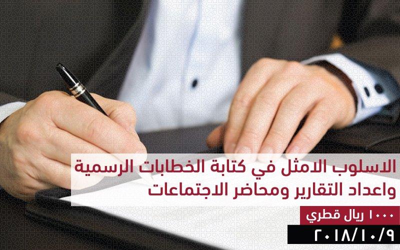 الاسلوب الامثل في كتابة الخطابات الرسمية واعداد التقارير ومحاضر الاجتماعات | 9/10/2018