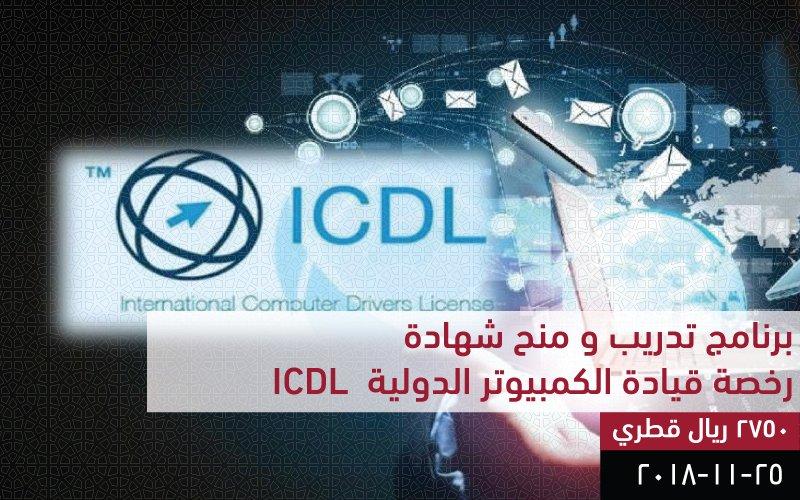 برنامج تدريب و منح شهادة رخصة قيادة الكمبيوتر الدولية  ICDL