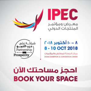 International Products Exhibition and Conference 2018 @ Doha Exhibition and Convention Center | Doha | Doha | Qatar