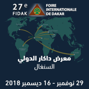 معرض داكار الدولي – السنغال @ The exhibition center of the CIED   Senegal