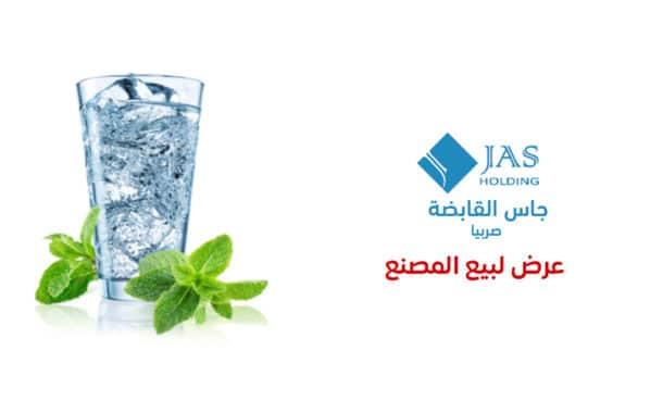 قطاع تعبئة المياه المعدنية   عرض لبيع المصنع