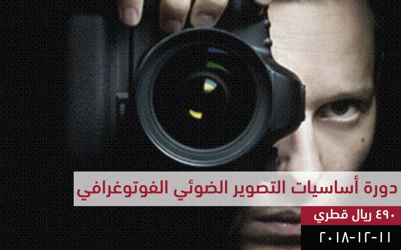 دورة أساسيات التصوير الضوئي الفوتوغرافي