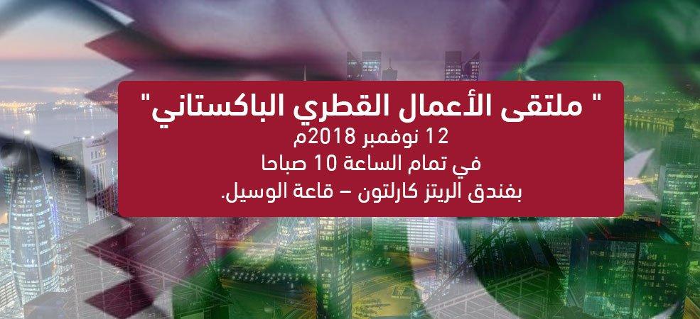 ملتقى الأعمال القطري الباكستاني الأثنين 12 نوفمبر 2018