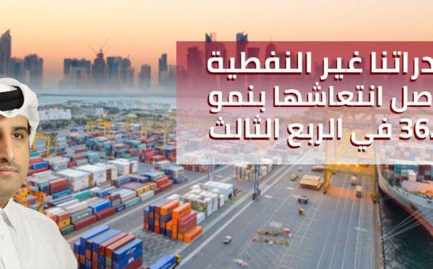 صادراتنا غير النفطية تواصل انتعاشها بنمو 36.5% في الربع الثالث