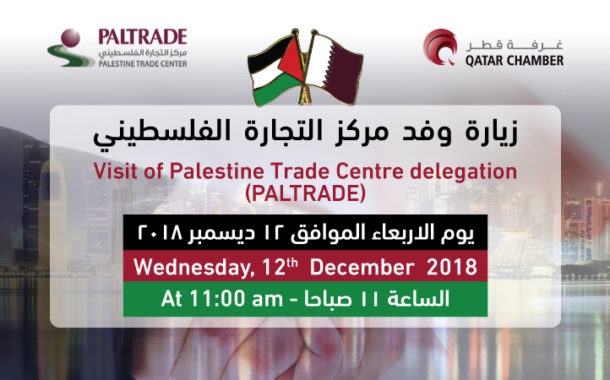 Visit of Palestine Trade Centre delegation (PALTRADE)