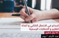 الابداع في الاتصال الكتابي و اعداد التقارير و الخطابات الرسمية