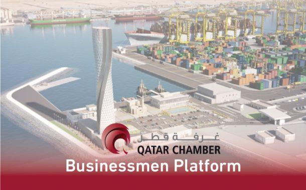 Qatar Chamber | Qatar Chamber | غرفة قطر