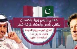 معالي رئيس وزراء باكستان يلتقي رئيس وأعضاء غرفة قطر