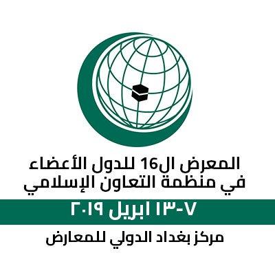 المعرض ال16 للدول الأعضاء في منظمة التعاون الإسلامي