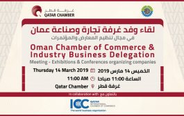 Oman Chamber of Commerce & Industry Business Delegation