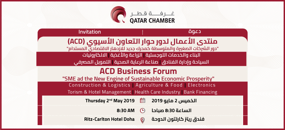 ACD Business Forum
