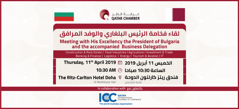 Qatar – Bulgarian Business Meeting