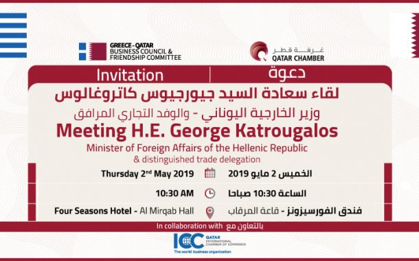 Meeting H.E. George Katrougalos
