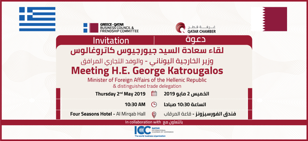 Meeting H.E. George Katrougalos
